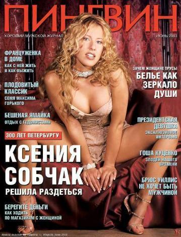 kseniya-sobchak-golaya-v-kartinkah